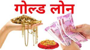 भारत में बैंकों के प्रकार: ऋण के प्रकार क्या हैं - भारत में बैंक