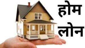 भारत में ऋण के प्रकार: ऋण कितने प्रकार के होते हैं - बैंक