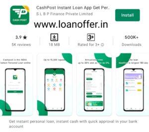 कैशपोस्ट से लोन कैसे प्राप्त करें? : कैशपोस्ट ऋण ऐप समीक्षा