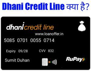 Dhani Credit Line