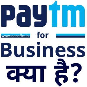 Paytm Business Loan